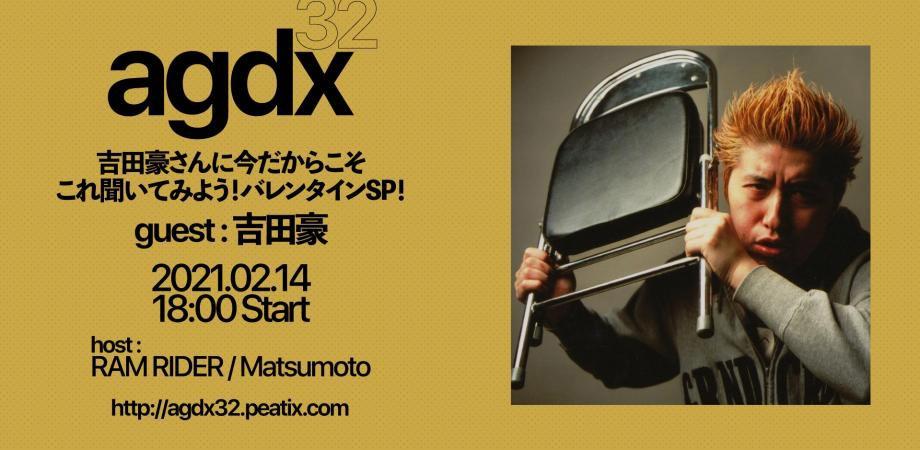 AGDX32 吉田豪さんに今だからこそこれ聞いてみよう!バレンタインSP! guest:吉田豪 2021.02.14 18:00 Start host:RAM RIDER / Matsumoto